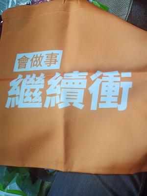 民進黨 蘇貞昌 蔡英文 張宏陸 束口袋