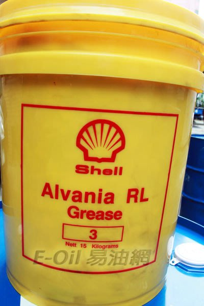 【易油網】 殼牌 Shell Alvania Grease RL 潤滑脂   另有液壓油 切削油 齒輪油