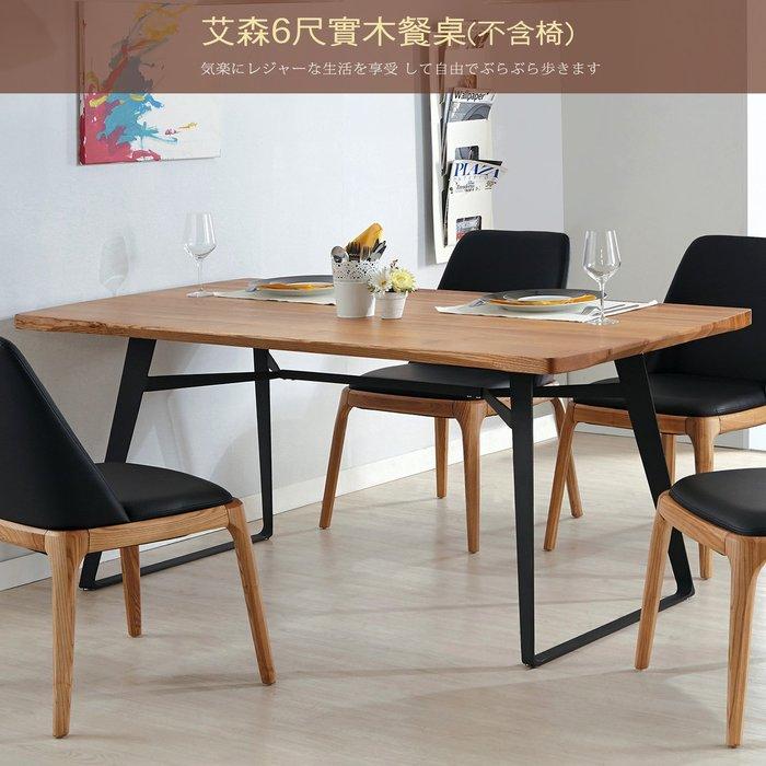 【UHO】艾森6尺實木餐桌(水曲柳實木) 免運費 HO18-747-2