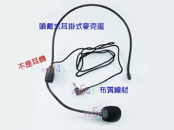頭戴式麥克風.耳掛式Mic小蜜蜂擴音機用教學會議叫賣演講簡報解說導覽3.5mm插頭
