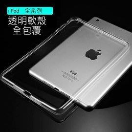 ipad TPU 保護套 防摔 new iPad Pro 9.7 11 10.5 Air2