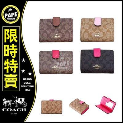 限時特價 美國代購 COACH短夾 53436 53562 女生 中夾 短夾 錢包 有零錢袋 爆款 附送禮盒 手提袋