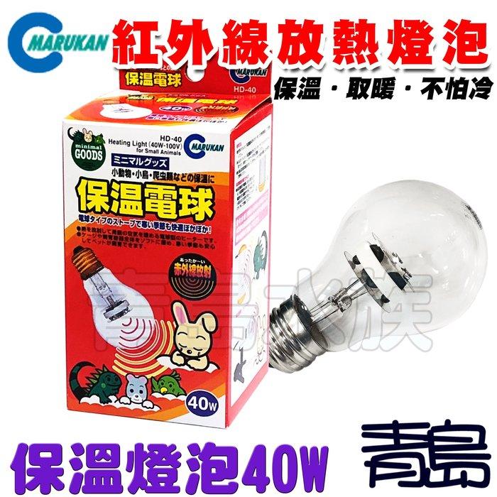 A。。。青島水族。。。HD-40日本Marukan---小動物保溫燈泡 紅外線放熱燈泡 保暖 貓狗 幼犬 小狗==40W