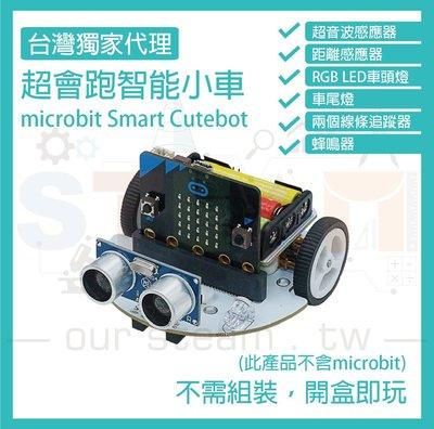 micro bit 超高轉速智能車 Smart Cutebot