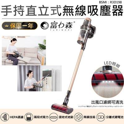 【日本富力森手持無線吸塵器】吸塵器 手持吸塵器 無線吸塵器 HEPA吸塵器 塵螨機 除螨機 直立式吸塵器【AB667】