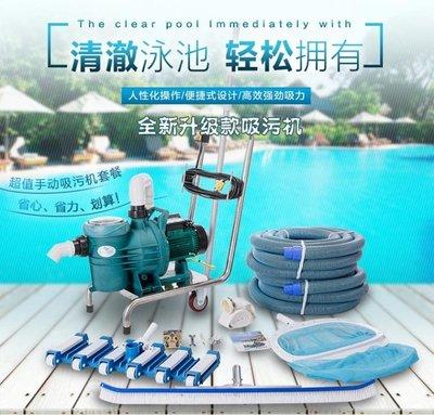 吸污機 游泳池吸污機水泵魚池吸污泵水下吸塵器池底手動清潔器清洗機設備  JD   全館免運