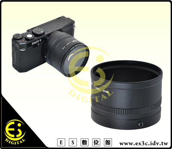 ES數位 Pentax MX1 MX-1 專用 LA-58MX1 專業級 58mm 濾鏡轉接環 轉接套筒 轉接環 LA58MX1