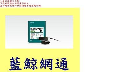 UPMOST登昌恆 UCAM-G1 Full HD視訊攝影機