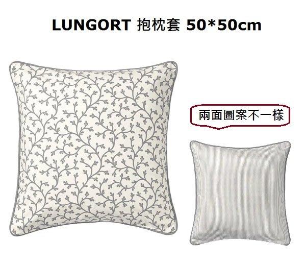 ☆創意生活精品☆IKEA  LUNGORT 抱枕套 50x50 公分 不含枕心(兩面圖案不一樣)