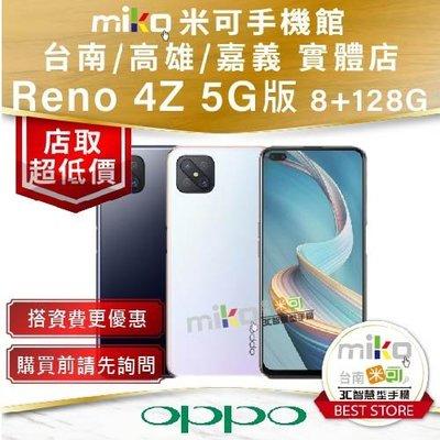 五甲【MIKO米可手機館】OPPO Reno 4Z 5G手機 8G/128G 6.5吋 黑空機價$9390搭資費更優惠