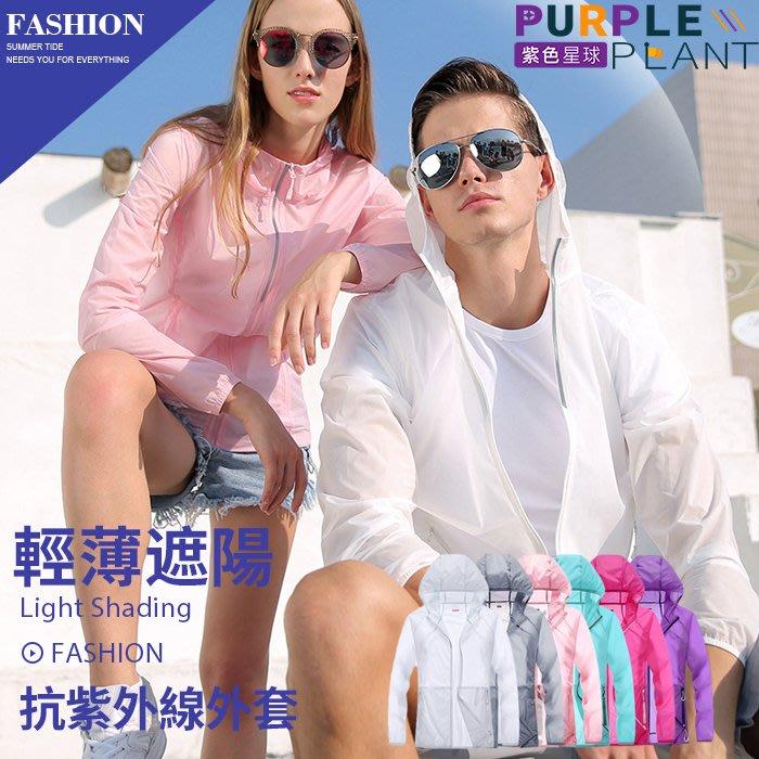 【紫色星球】夏季必備 抗紫外線 輕薄遮陽 防潑水【F5568】連帽外套 男女皆可穿 防風外套 情侶款 S-4XL