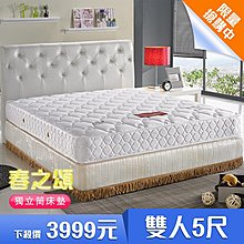 【IKHOUSE】春之頌高品質獨立筒床墊-雙人5尺獨立筒床墊-3D立體車工-軟硬適中首選款