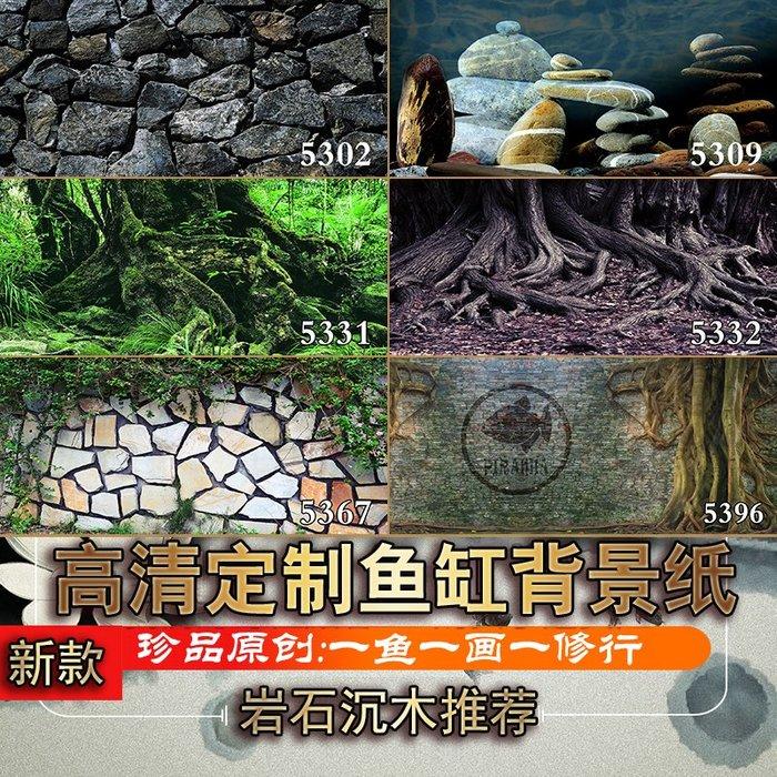 DREAM-魚缸背景紙畫高清圖3d立體壁畫水族箱背景圖貼紙壁紙背景畫巖石