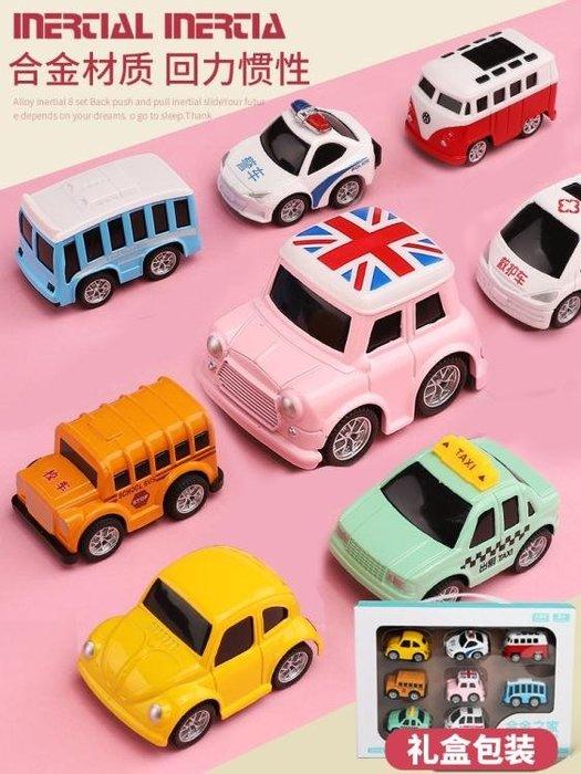 兒童合金回力車玩具車套裝男孩耐摔慣性小汽車寶寶小車1-2-3周歲 WD