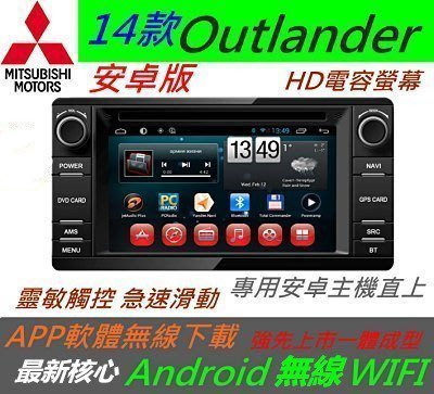 安卓系統 14 Outlander 專用機 音響 DVD 主機 Android 系統 USB  藍牙 倒車顯影 汽車音響