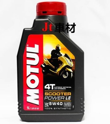 Jt車材 - MOTUL 魔特 SCOOTER POWER LE 5W40 全合成機油 MB 台中台北高雄自取
