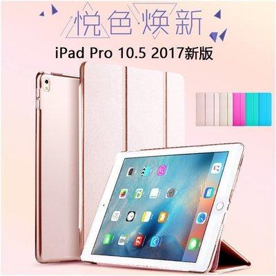 專屬悅色 蘋果 iPad 9.7 2018 2017 新版 保護套 iPad Pro10.5  A1822 平板皮套 支架 超薄三折 硬殼 保護殼
