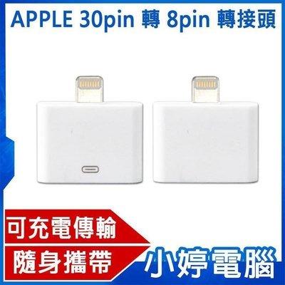 【小婷電腦*轉接頭】全新 APPLE 30pin 轉 8pin iPhone5 充電傳輸轉接頭/轉換器 ipod ipad 含稅