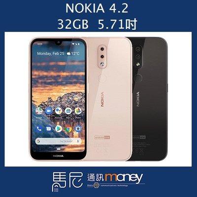 台南 文賢店【馬尼通訊】諾基亞 NOKIA 4.2/全螢幕手機/32GB/5.71吋/臉部解鎖/指紋辨識(可搭配門號)