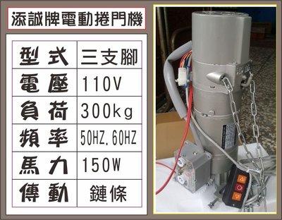 遙控器達人添誠電動捲門機 110V 三支腳 300kg 150W 傳動鏈條50HZ.60H 鐵捲門 馬達 電磁開關