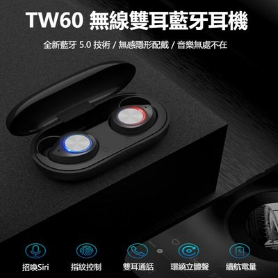 台灣現貨 藍芽5.0 TW60 雙耳無線藍芽耳機 馬卡龍藍芽耳機 藍牙耳機 藍芽耳機 運動藍牙耳機 耳機 無線耳機