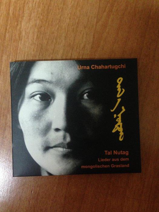 (絶版) 烏仁娜 Urna Chahartugchi 草原情歌