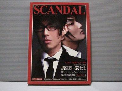H.O.T. 安七炫 Kangta 吳建豪 2006 Scandal 首張專輯 台灣紙盒版 CD + DVD 歌詞如新