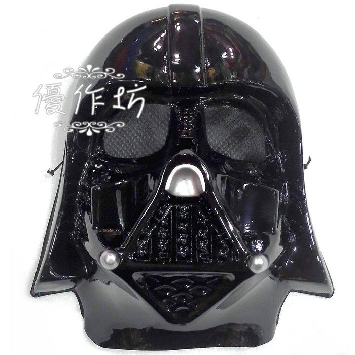 【優作坊】Mask04星際大戰黑武士面具、白兵面具、派對面具、化妝舞會面具