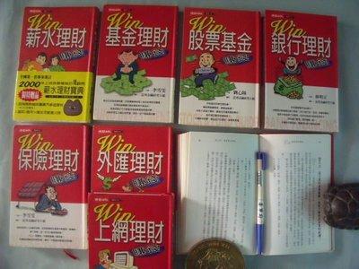 【姜軍府】《理財100 (套) 8本合售》時報出版股票基金理財保險銀行薪水上網外匯理財賺錢