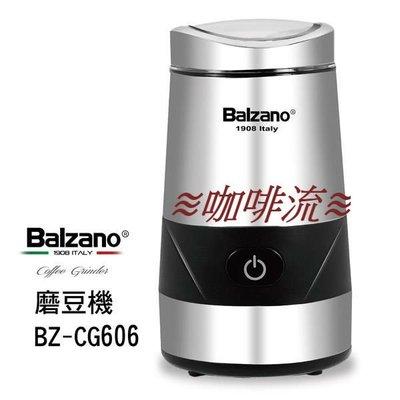 ≋咖啡流≋ 義大利 Balzano 磨豆機 BZ-CG606  附送毛刷跟不銹鋼豆匙 新北市