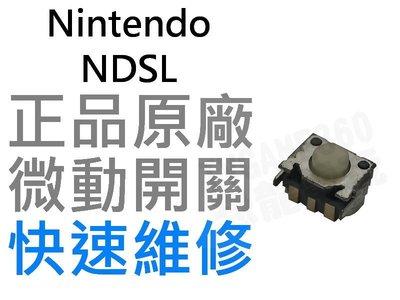 任天堂Nintendo DSL NDSL 微動開關LR(單顆$100) 全新品(維修零件)【台中恐龍電玩】