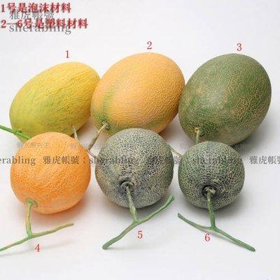 (MOLD-A_068)仿真水果假水果蔬菜模型 攝影寫生道具 客廳裝飾品大號仿真哈密瓜