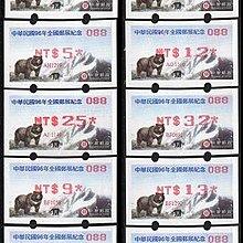 【KK郵票】《郵資票》台灣黑熊郵資票九六全國郵展加蓋紀念郵資票,五代機紅色列印,面額大全套(如圖),共十枚。