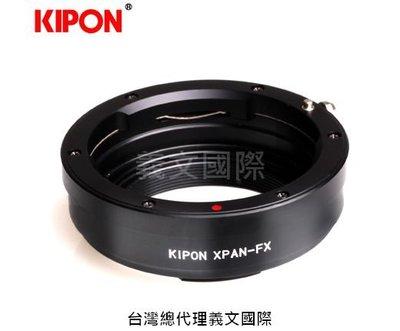 Kipon轉接環專賣店:HASSELBLAD XPAN-FX(Fuji X|富士|哈蘇|HB|X-T2|X-T3|X-T100)