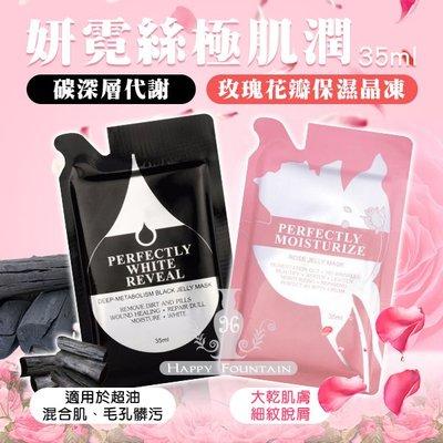 **幸福泉**極淨透 【R4451】碳深層代謝/玫瑰花瓣保濕晶凍旅行包 35ml.特惠價$59