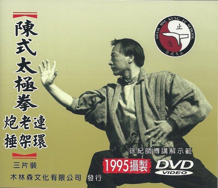徐紀師傅 傳統武術DVD: 陳式太極拳_3片裝