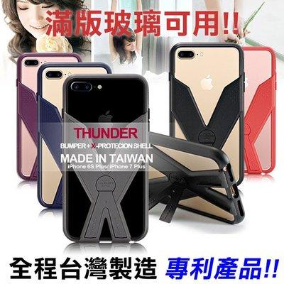 Thunder X 雷霆X 耐衝擊全包覆美國軍規等級防摔殼 台灣製造 4.7吋 iPhone 6/6S/7 通用 手機殼