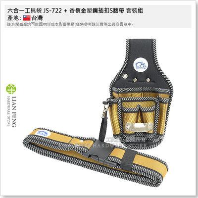 【工具屋】*含稅* 六合一工具袋 JS-722 + 香檳金塑鋼插扣S腰帶 套裝組 工作袋 工具袋 水電 板模電工 台灣製