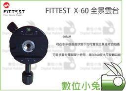 數位小兔【FITTEST X-60 全景雲台】獨角架 雲台 圓型夾座 ARCA 全景夾座 60MM