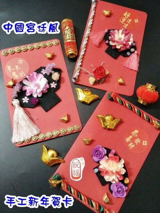 新年 乾燥花  宮廷風 手工卡片 延禧攻略  中國風  格格頭 蘑菇頭  賀年卡  賀卡  朵希幸福烘焙