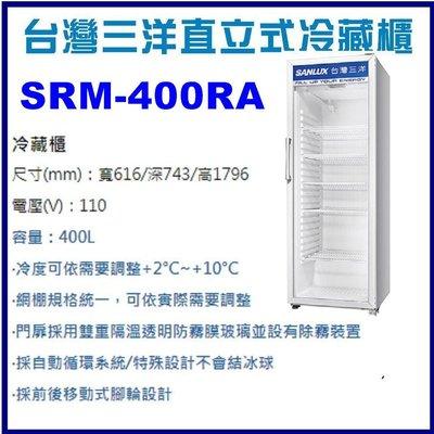 【珈鋐電器】三洋直立式冷藏櫃400L【SRM-400RA】全館優惠中服務諮詢請看關於我 台中市