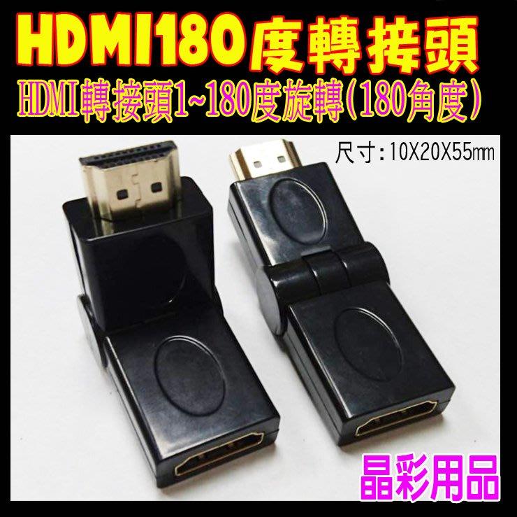 【台灣現貨】HDMI 180度轉接頭 HDMI接頭 HDMI 180度轉換接頭 HDMI連接頭180度旋轉 HDMI
