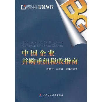 【簡書城】9787509542088 中國企業並購重組稅收指南 簡體書/大陸書 2013-01-01 作者:郭垂平,王瑞琪,林文輝 著