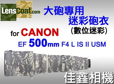 @佳鑫相機@(全新品)美國 Lenscoat 大砲迷彩砲衣(數位迷彩) for Canon EF 500mm F4 L IS II USM