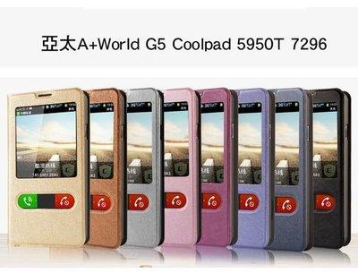 *PHONE寶*亞太A+World G5 Coolpad 5950T 7296 鉑金系列開窗皮套 可立皮套
