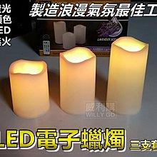 【喬尚拍賣】LED電子蠟燭【遙控型三支套組】安全無火.可變燈光燈.仿真閃爍火焰燈