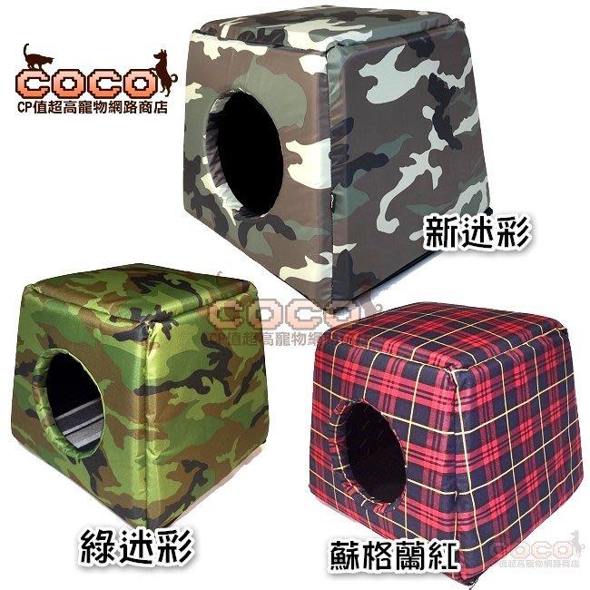 *COCO*台灣製CM立體兩用睡窩-小(八種款式可選)~適合小型犬貓,摺疊兩用/沙發床/睡床/ 蒙古屋