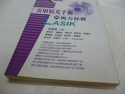 買滿500免運---《雷射屈光手術與視力保健-愛你眼睛健康系列叢書03》宏欣│劉 培元