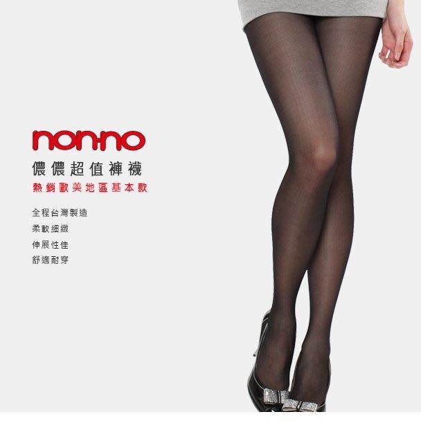 non-no 儂儂100%全尼龍絲質褲襪/絲襪-6800@膚色/黑色