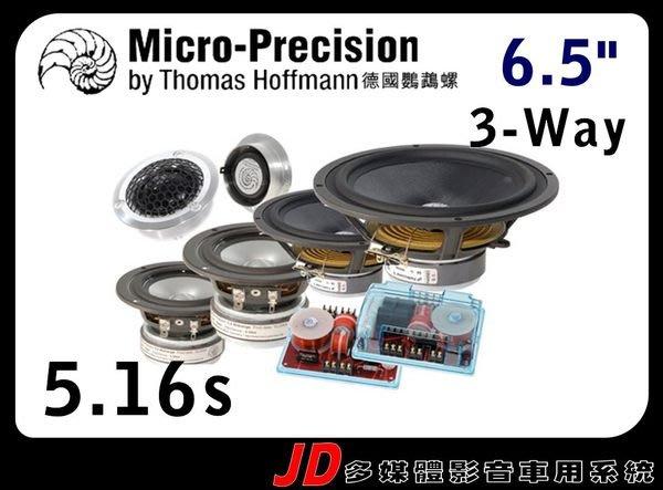 【JD 新北 桃園】Micro-Precision 德國鸚鵡螺 5系列 2音路 3音路  5.8中音+3音路 5.16s-2 5.16s-3 5.8~